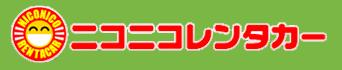 鹿児島空港レンタカーは格安のニコニコレンタカー鹿児島空港入口店へ《 貸出車両紹介ページ有り 》