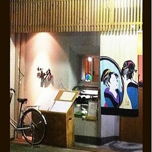 """中央駅レンタカー屋 フクチが オススメする 居酒屋さん 東口. """""""