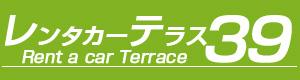 鹿児島空港レンタカーは格安のレンタカーテラス39 鹿児島空港店へ《 貸出車両紹介ページ有り 》